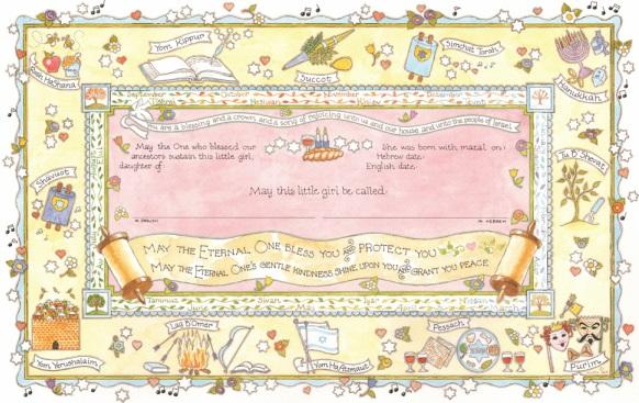 Baby_girl_certificate_caspi_2