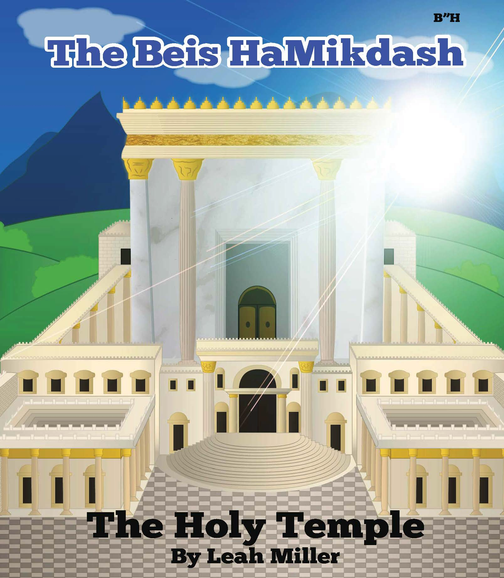 the beis hamikdash  the holy temple