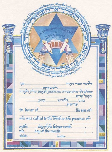 Bar Mitzvah Certificate by Sivia Katz
