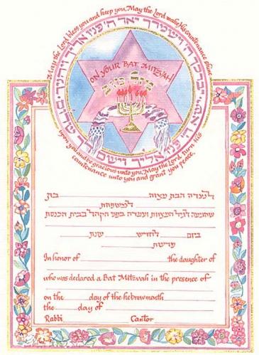 Bat Mitzvah Certificate by Sivia Katz