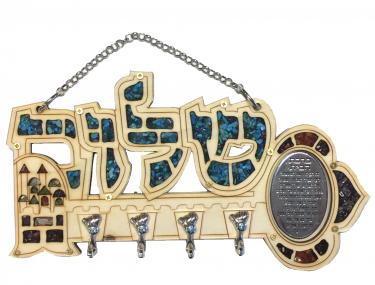 Wood Key Holder, Hebrew