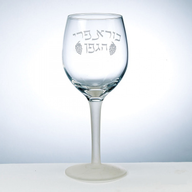 Glass Kiddush Cup with Frosted Accents