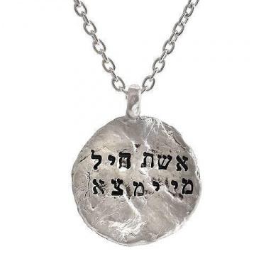 Hebrew Imprint Eshet Chayil Mi Imtza (A Woman of Valor) Silver Necklace