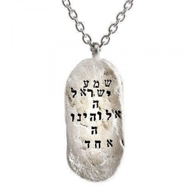 Western Wall Collection: Sh'ma Israel Dog Tag Necklace