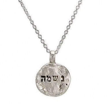 Western Wall Collection: Neshama (Soul) Silver Necklace