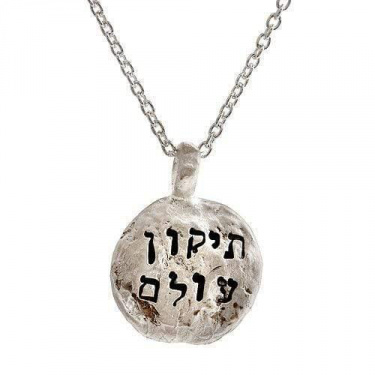 Western Wall Collection: Tikun Olam Silver Necklace