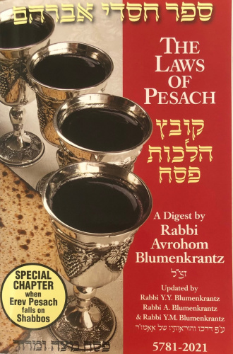 The Laws of Pesach: Digest 5781 - 2021 - Rabbi Blumenkrantz