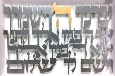 Priestly_Blessing_WallHanging