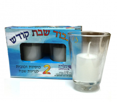 Glass Neriot Holders from Menora - 2-Pack
