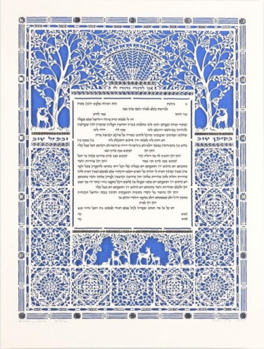 New Gardens Ketubah (Silver or Gold) by Danny Azoulay