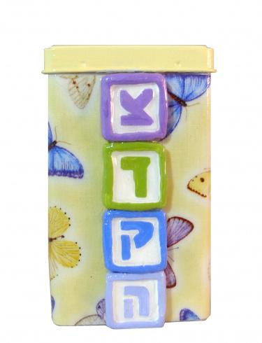 Tzedakah_yellow_butterfly