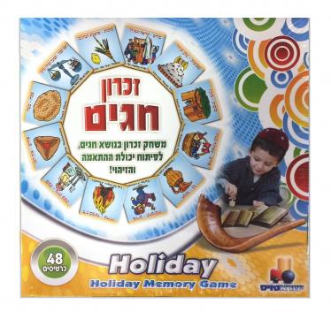 Jewish Memory Holiday Game