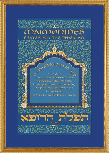 Doctor's Maimonides Prayer (for the Physician), small