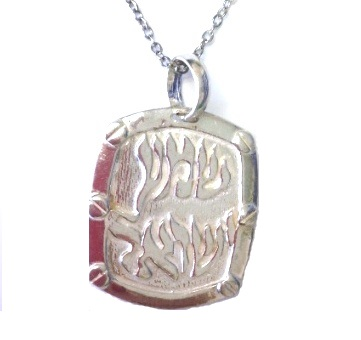 Shema Yisroel Necklace