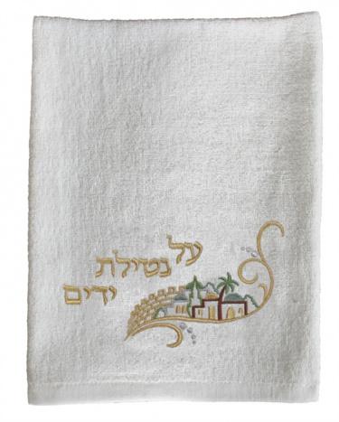 Jerusalem Netilat Yadayim Towel