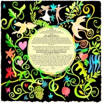 WeddingDance_ketubah_KATZ