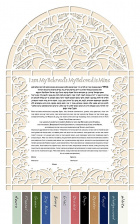 Whispering_Love_2_ketubah_MICHAELS