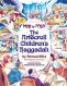 Artscroll_Haggadah_children